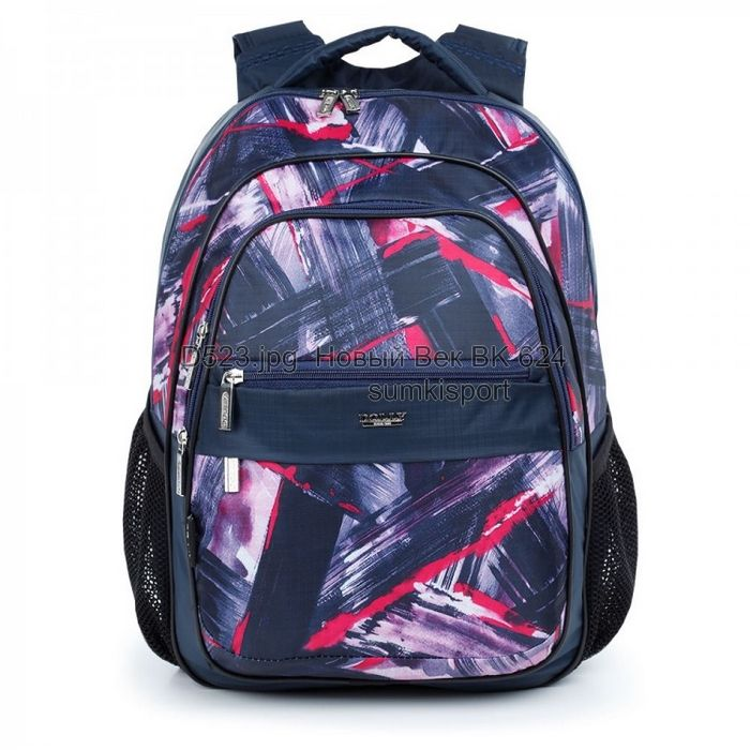 Д523 Рюкзак школьный Краски